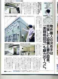 ネットマネー2010年9月号_.jpg